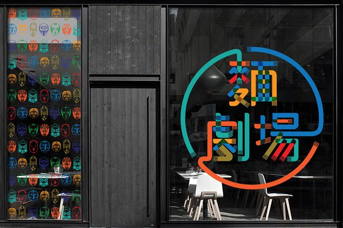 Identity for Noodle Theater restaurant chain in Taiwan